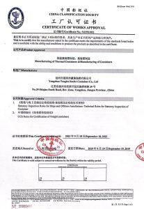 ccs factory certificate