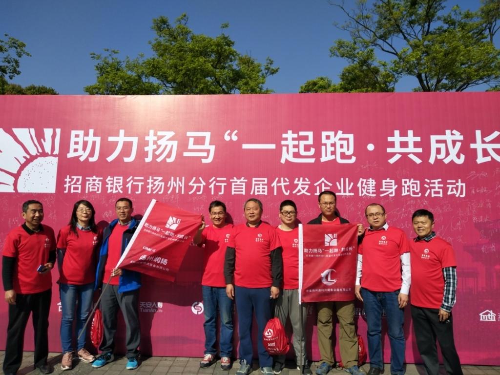 CIMC employees participated in the Yangzhou Marathon