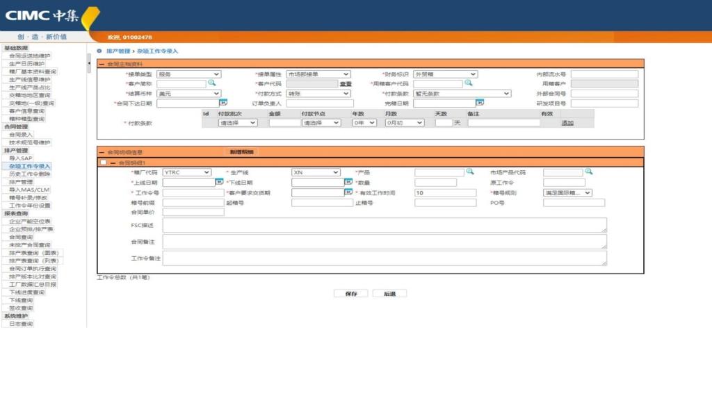 CIMC Yangzhou Base order management system