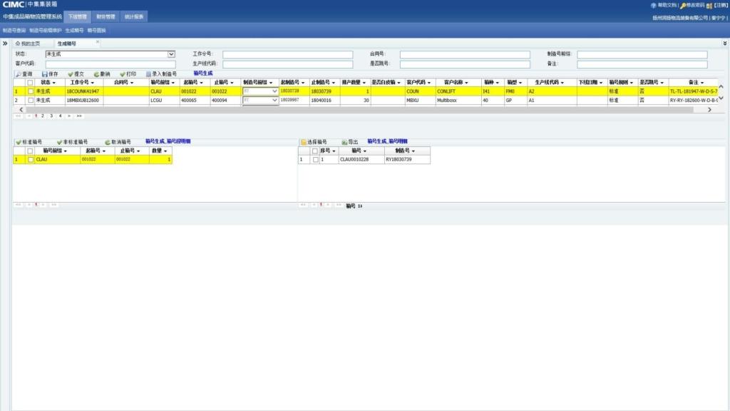 CIMC Yangzhou Base product logistic management system