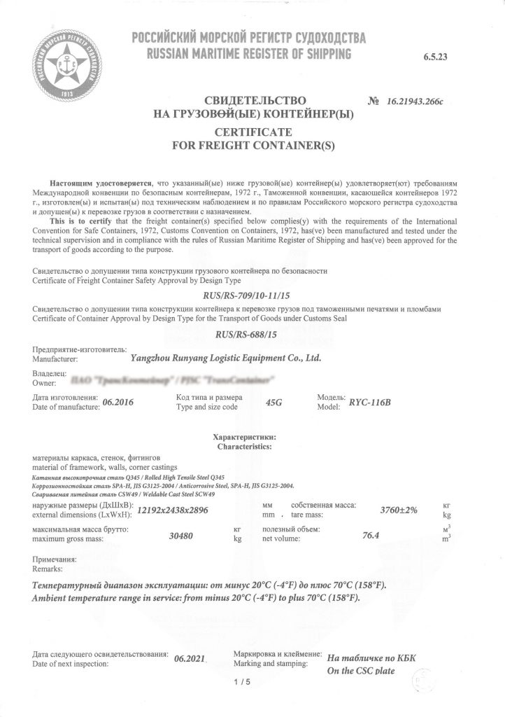 RS Factory Certificate