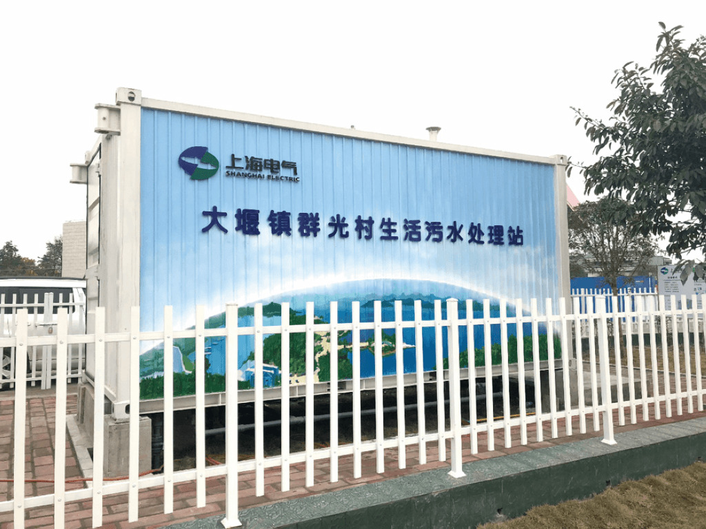 water treatment container using