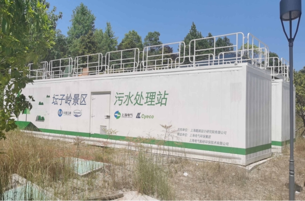 water treatment container 1