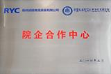 Institute-Enterprise Cooperation Center