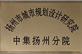 Yangzhou City Planning and Design Institute-CIMC Branch